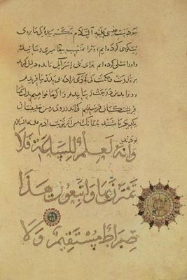 Ms.C-189 f.104b Commentary on the Koran (copy of the original of 1181) Khurasan, 1232-33